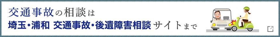 交通事故の相談は埼玉・浦和交通事故・後遺障害相談サイトまで