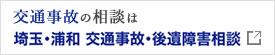 交通事故の相談は埼玉・浦和 交通事故・後遺障害相談