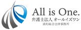 浦和総合法律事務所