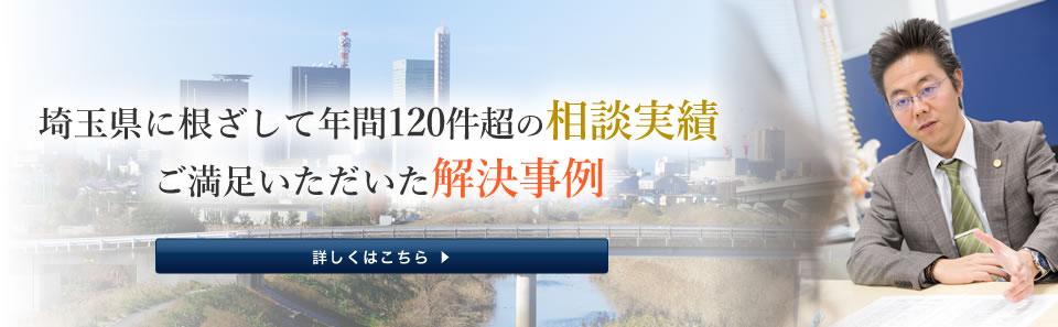 埼玉県に根ざして年間120件超の相談実績 ご満足いただいた解決事例