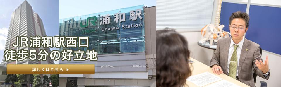 JR浦和駅西口 徒歩5分の好立地
