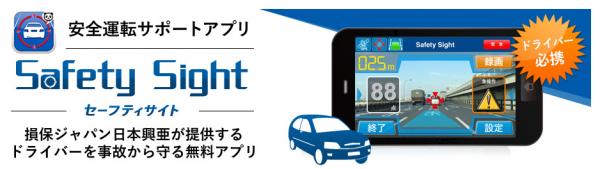 安全運転サポートアプリ Safety Sight