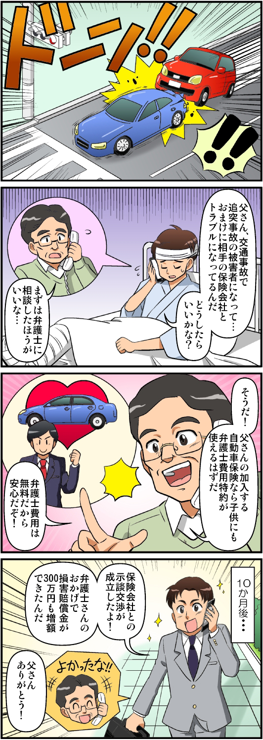 弁護士費用が0円になる自動車保険「弁護士費用特約」を漫画で解説