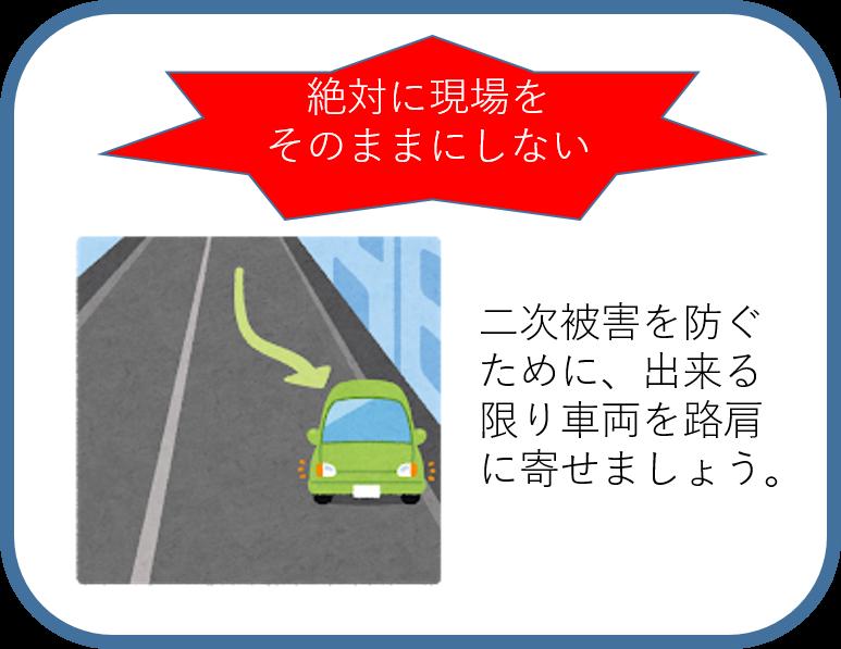 交通事故 安全確保