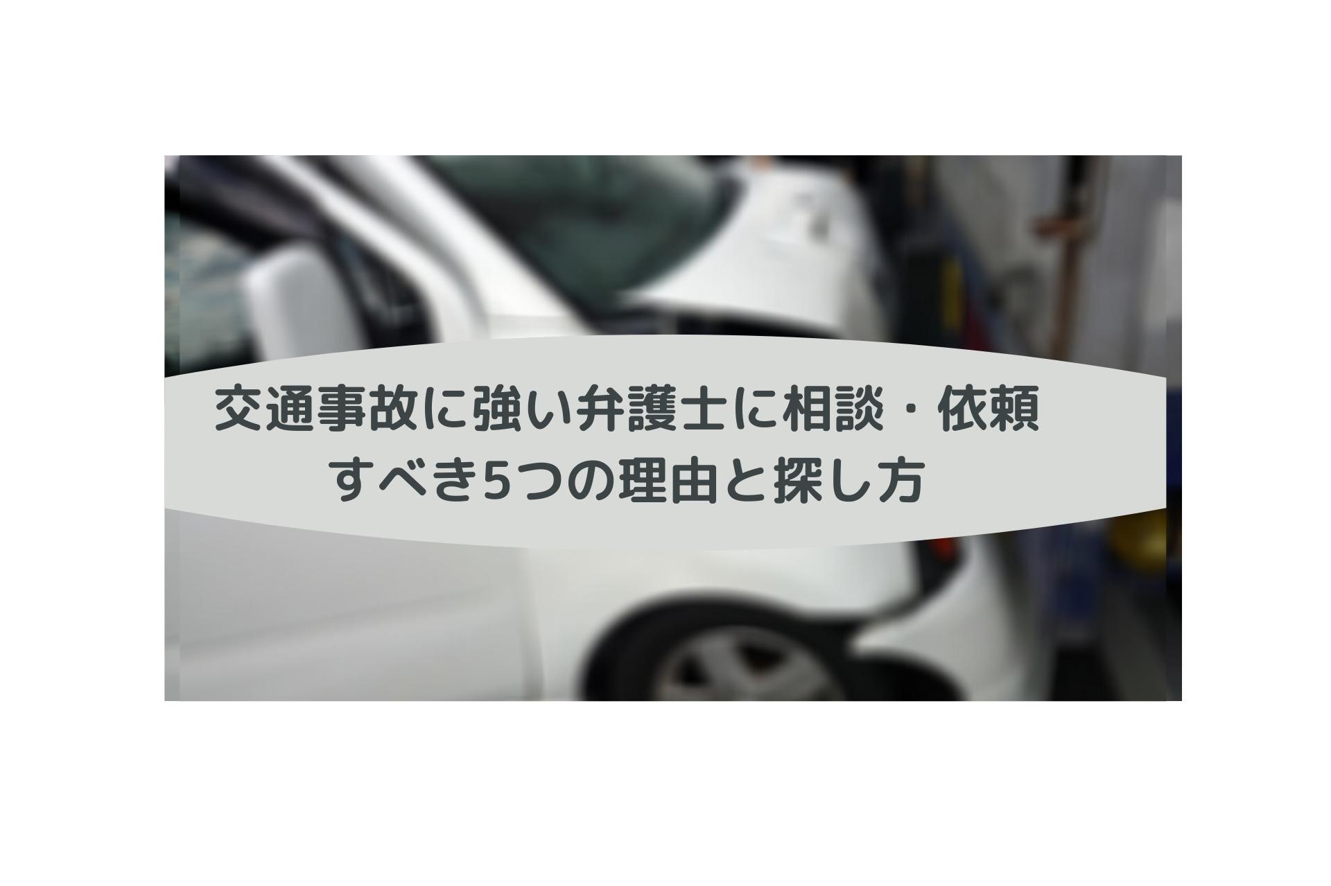交通事故に強い弁護士に相談・依頼すべき5つの理由と探し方