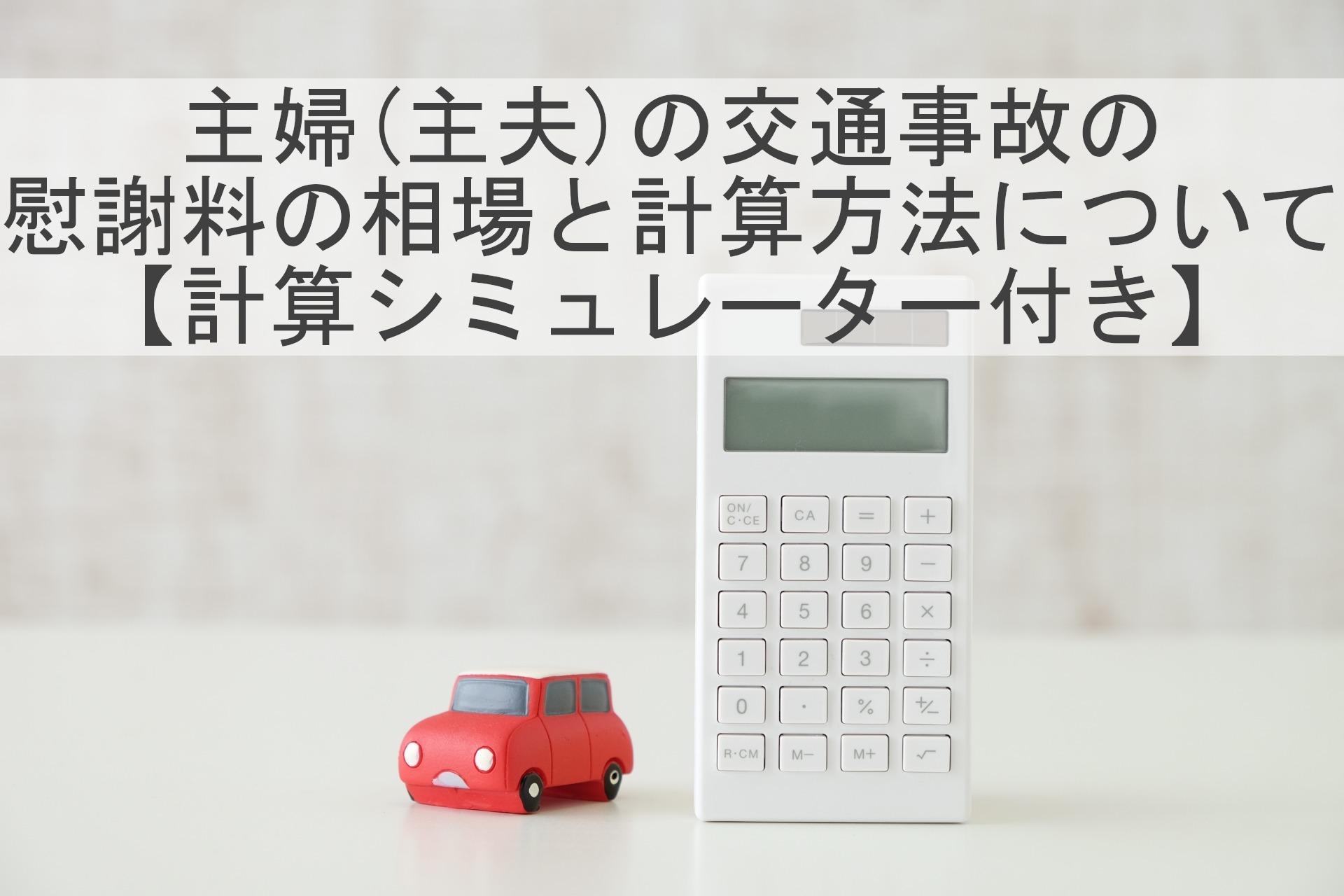 主婦(主夫)の交通事故の慰謝料の相場と計算方法について【計算シミュレーター付き】